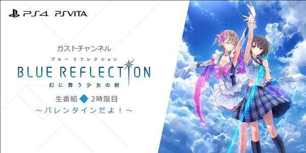 Koei Tecmo dévoile une nouvelle vidéo de Blue Reflection !