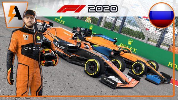 F1 2020 - My Team #17 : LE TOURNANT DU CHAMPIONNAT !