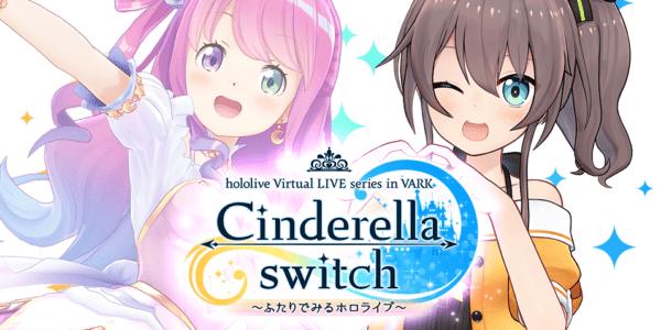 Cinderella Switch vol.4 VR